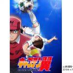 「キャプテン翼」再アニメ化 '18年4月よりテレビ東京で放送、制作はデイヴィッドプロダクション