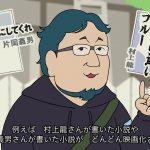 映画のまち「福生」を歩く 樋口、尾上、原口の三監督がアニメキャラになって登場