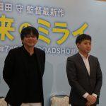 細田守監督の最新作『未来のミライ』発表記者会見 「家族はひとつの作品では描ききれない」