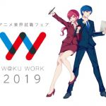 アニメ業界就職フェア「ワクワーク2019」 2018年3月6日に開催 有名制作会社など出展