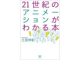 「21世紀のアニメーションがわかる本」、土居伸彰
