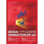 東京藝大大学院アニメーション専攻修了展、横浜美術館と上野で開催 青木純×UchuPeopleトークも