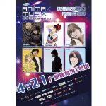 アニソンの祭典「ANIMAX MUSIX」が中国・広州に上陸 fripSideや黒崎真音、水瀬いのりら出演
