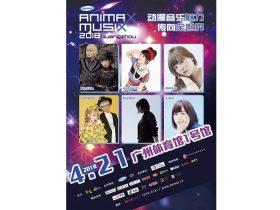 「ANIMAX MUSIX 2018 Guangzhou」