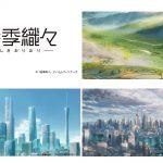 「詩季織々」の中国公開は8月4日、日中同日スタート
