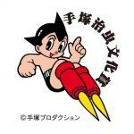 手塚治虫文化賞マンガ大賞ノミネート10作品が決定「ゴールデンカムイ」は3年連続
