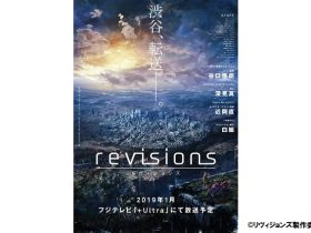 『revisions リヴィジョンズ』