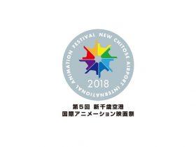 新千歳空港国際アニメーション映画祭