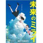 細田守監督の劇場4作品配信開始 21サイトで視聴可能に 「未来のミライ」公開で