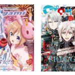 アニメ雑誌「メガミマガジン」「オトメディア」がデジタル化 4月、5月にスタート