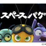 日韓CGスタジオで制作 TVアニメシリーズ「スペースバグ」7月放送開始