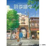 「詩季織々」8月4日公開を発表 コミックス・ウェーブ・フィルムと中国の合作映画