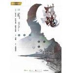 「ヒカルの碁」中国で実写ドラマ化 2019年夏、愛奇芸で配信開始
