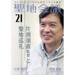 コンテンツツーリズムにフォーカス、「聖地会議」片渕須直監督特集で21巻に突入