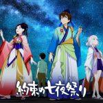 ミクシィ・XFLAG、YouTube限定の1時間アニメ「約束の七夜祭り」製作