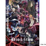 アニメ「Dies irae」全6話、新エピソードを配信タイトルに AbemaTVから先行スタート