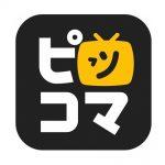 アニメに映画・ドラマも、マンガアプリで躍進カカオジャパンが「ピッコマTV」スタート