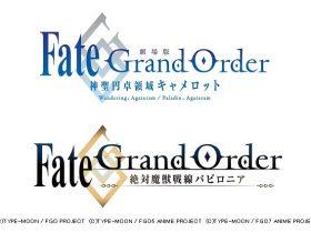 アニメ「Fate/Grand Order」