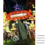舞台は歌舞伎町、プロダクション I.GとKADOKAWAがオリジナルTVアニメ製作