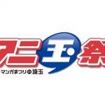 3万人動員の埼玉県「アニ玉祭」開催6年目で出展団体が100を突破