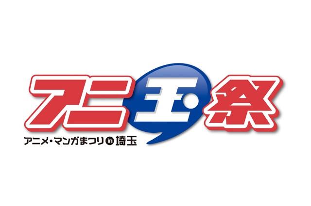 第6回アニ玉祭(アニメ・マンガまつりin埼玉)