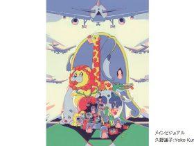 第5回新千歳空港国際アニメーション映画祭