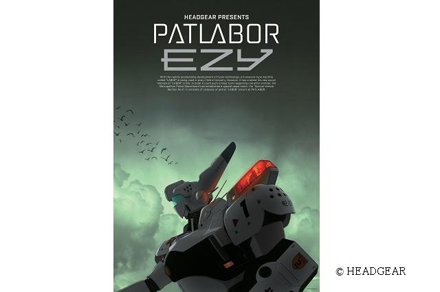 PATLABOR EZY