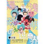 東京国際映画祭「湯浅政明特集」でコラボビジュアル ライナップ発表は9月25日
