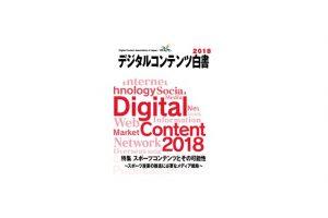 デジタルコンテンツ白書