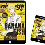 創刊40年のアニメ総合誌「アニメージュ」、電子書籍で配信開始