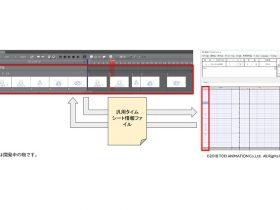 「東映アニメーションデジタルタイムシート(仮称)」