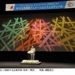 伝統になるべき時期にきた ―広島国際アニメーションフェスティバルを観覧して-前編-