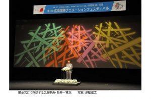 広島国際アニメーションフェスティバル