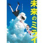 日本アカデミー賞、「未来のミライ」が最優秀アニメーション作品賞