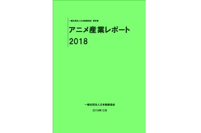 アニメ産業レポート2018