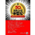 「週刊少年チャンピオン」が創刊50週年 特設サイトをオープン