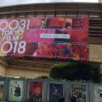 東京国際映画祭とTIFFCOM 2019年は別スケジュールで開催