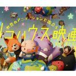 「トンコハウス映画祭」新宿で開催 クラウドファンディング3時間で目標金額に