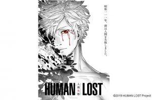 「HUMAN LOST 人間失格」
