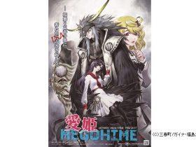 『愛姫MEGOHIME』