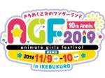 アニメイトガールズフェスティバル(AGF)