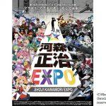 デビュー40年「河森正治EXPO」開催 数百点以上の資料で振り返る世界観