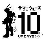 """「サマーウォーズ」公開10周年 """"UP DATE""""をテーマに作品世界を探求"""
