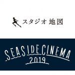 横浜・みなとみらいの空の下で細田守監督5作品を5日間連続上映