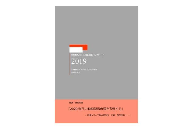 動画配信市場調査レポート 2019