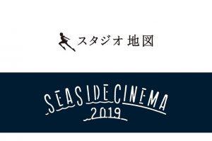 SEASIDE CINEMA
