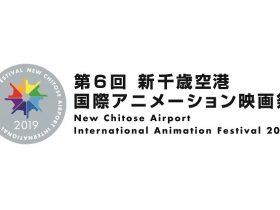 第6回 新千歳空港国際アニメーション映画祭