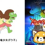 NetflixアニメはSFアクションだけでない 「恐竜少女ガウ子」「烈子」2期発表