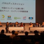 福岡のアニメビジネスイベントに 日中米の注目企業が集まったわけ