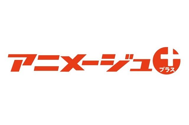 「Animage」(アニメージュ)